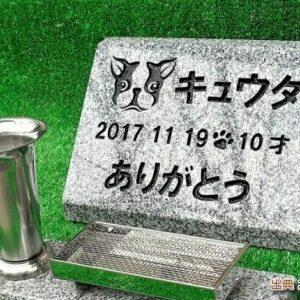 愛犬のお墓・墓石
