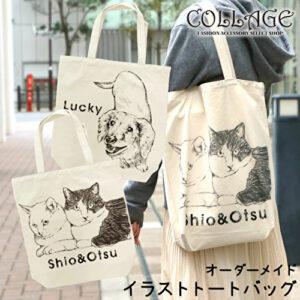 世界に1つ、あなたのペットがオリジナルトートバッグに!!