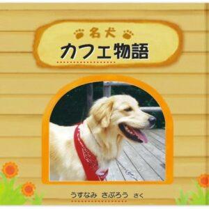 世界で一つ【アルバムえほん】愛犬との想い出を絵本に!!